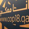 Doha - Klímaváltozási Konferencia | ClimeNews - Hírportál - COP 18 kétnyelvű plakát Qatarban